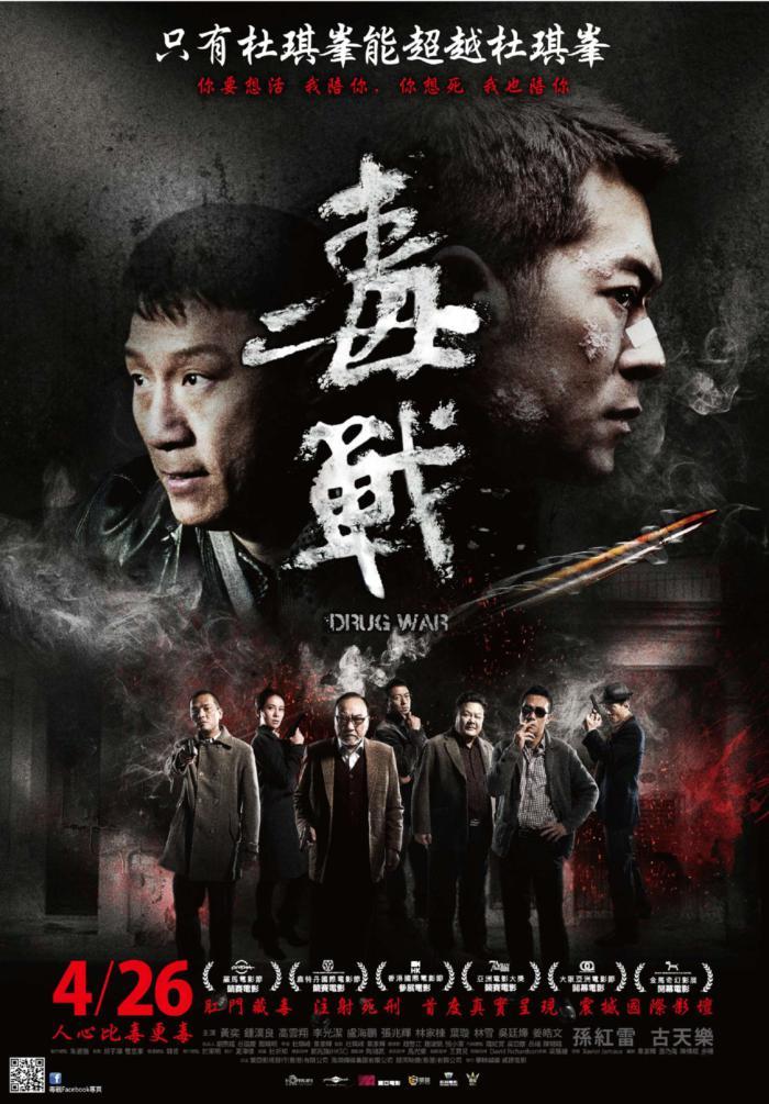 毒戰_Du zhan_電影海報