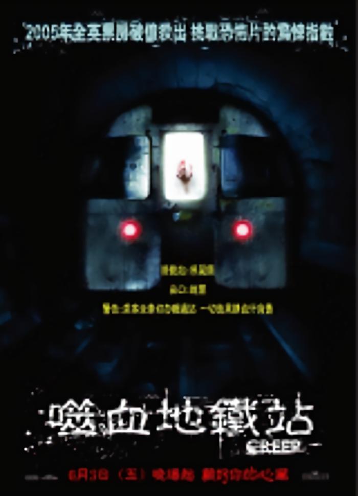 噬血地鐵站_Creep_電影海報