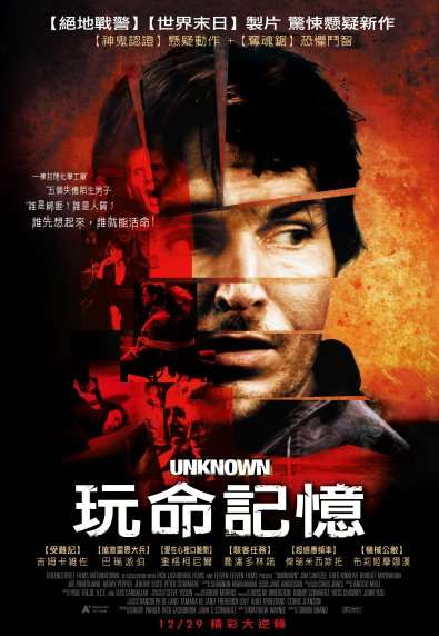 玩命記憶_Unknown (2006)_電影海報