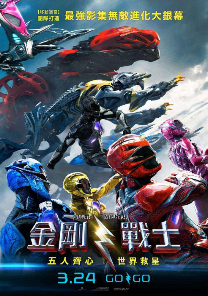 金剛戰士_Power Rangers_電影海報