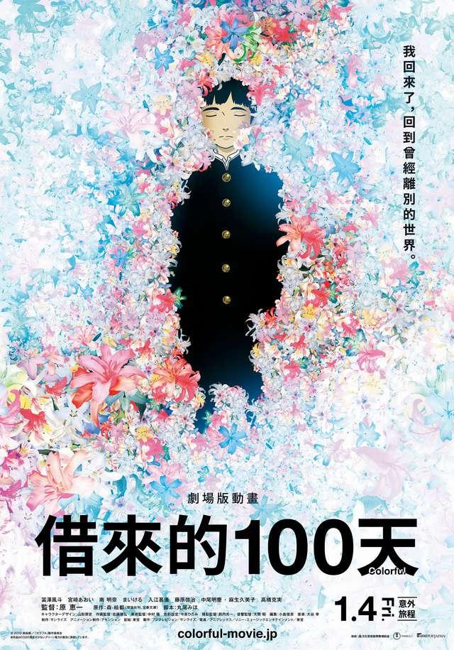 劇場版動畫:借來的100天_Colorful_電影海報