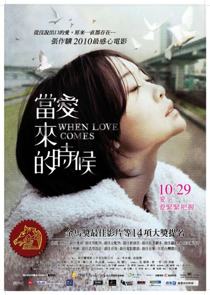 當愛來的時候_When Love Comes_電影海報