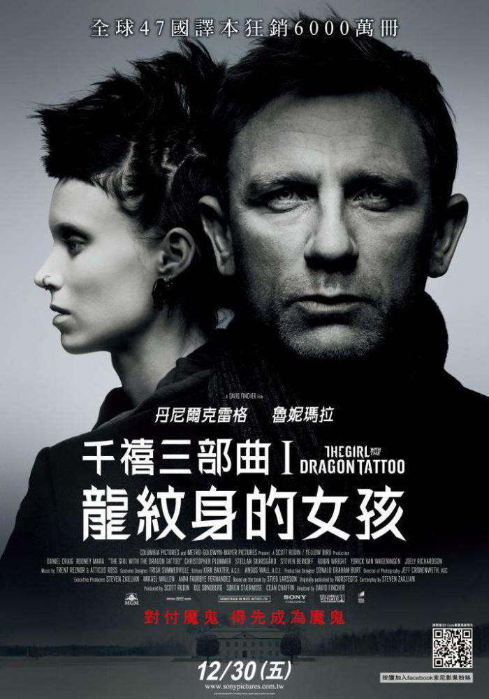 千禧三部曲I:龍紋身的女孩_THE GIRL WITH DRAGON TATTOO (2011)_電影海報