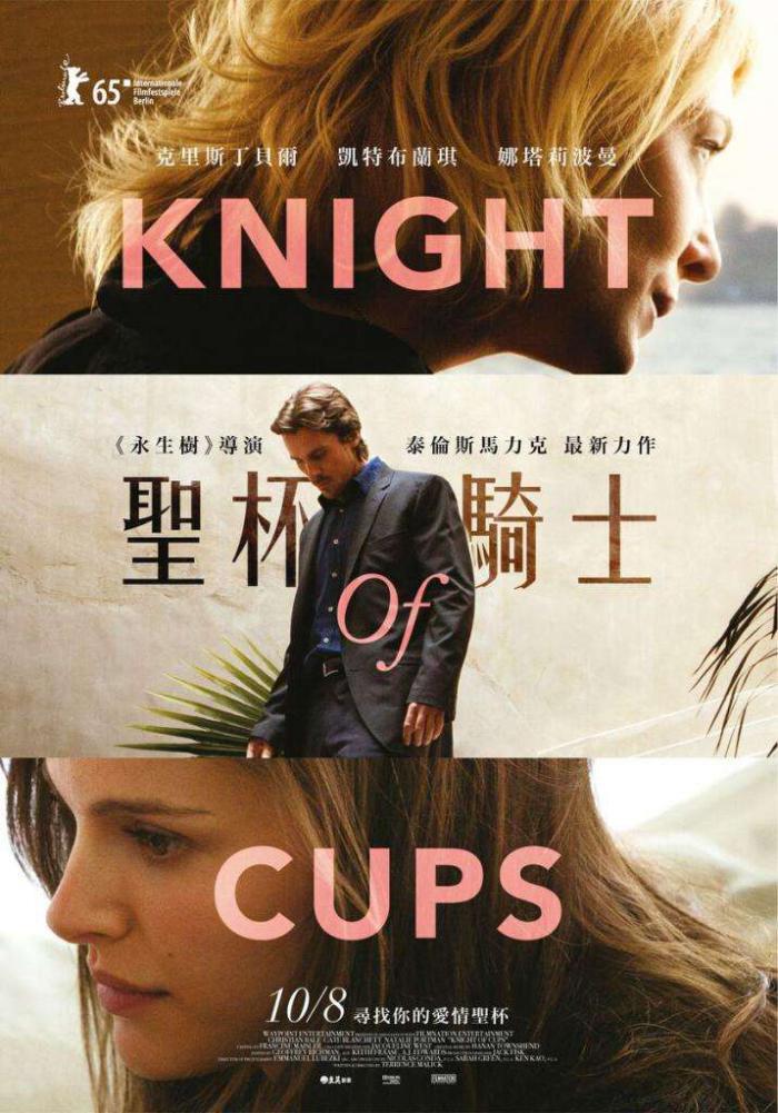 聖杯騎士_Knight of Cups_電影海報