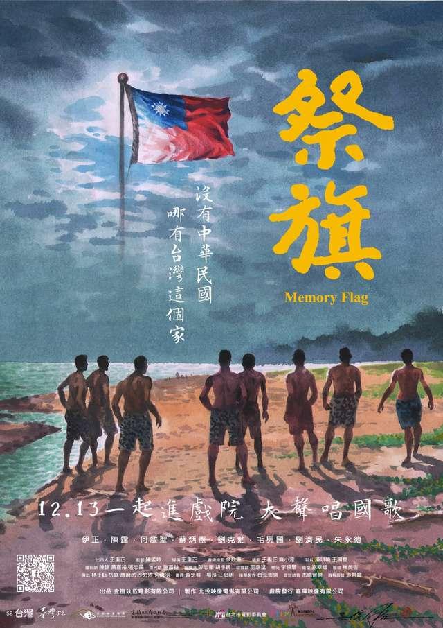 祭旗_Memory Flag_電影海報