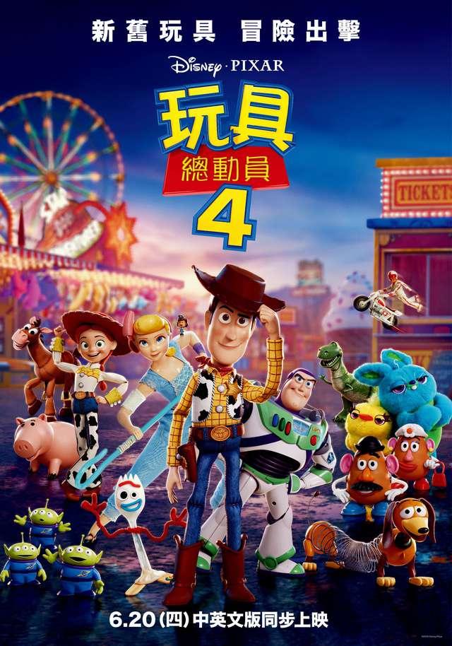 玩具總動員4_Toy Story 4_電影海報
