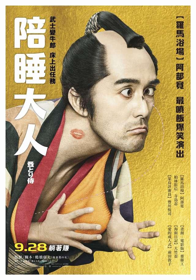 陪睡大人_Flea-picking Samurai_電影海報
