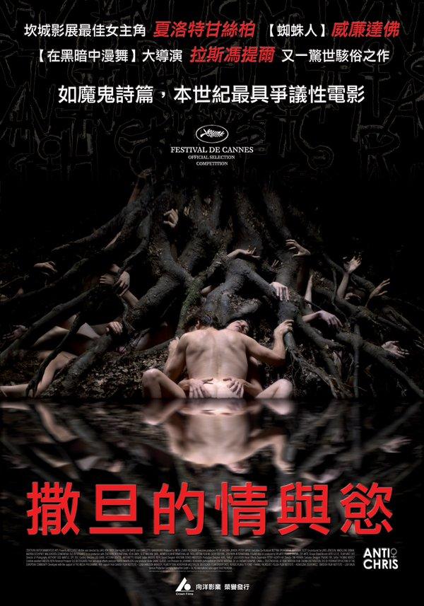 撒旦的情與慾_Antichrist_電影海報