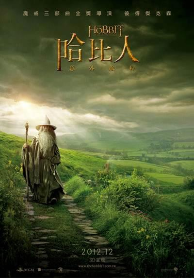 哈比人:意外旅程_THE HOBBIT: AN UNEXPECTED JOURNEY_電影海報