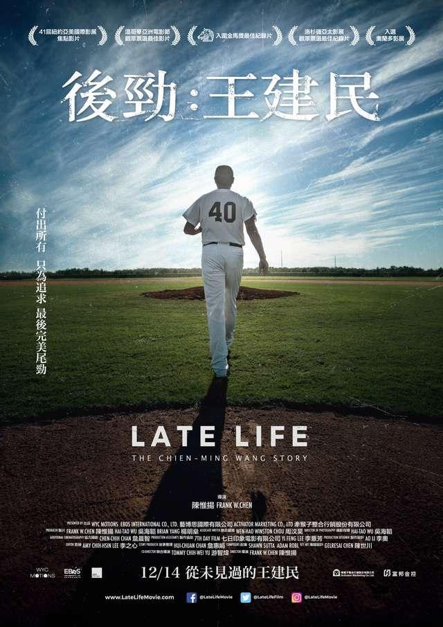 後勁:王建民_Late Life: The Chien-Ming Wang Story_電影海報
