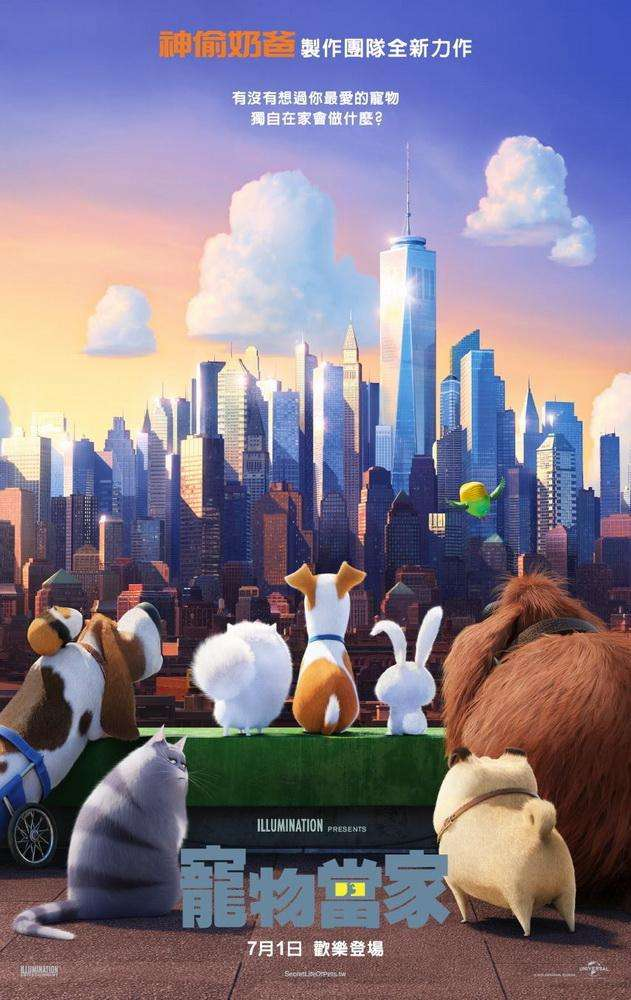 寵物當家_The Secret Life of Pets_電影海報