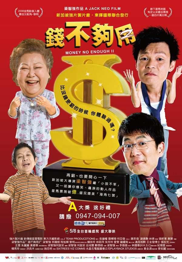 錢不夠用2_Qian bu gou yong 2_電影海報