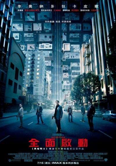全面啟動 10週年紀念版_Inception_電影海報