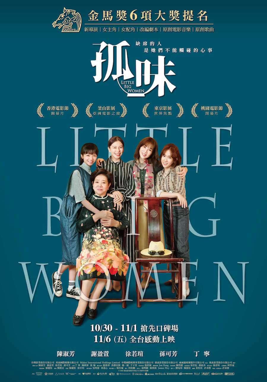 孤味_Guo Mie_電影海報