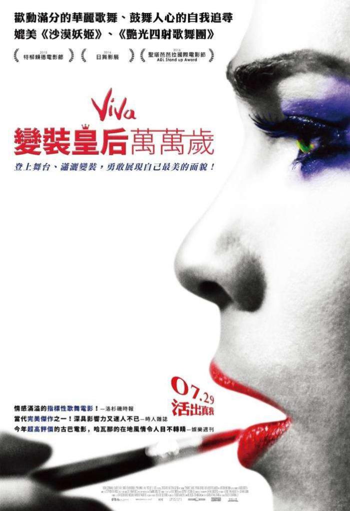 變裝皇后萬萬歲_Viva_電影海報