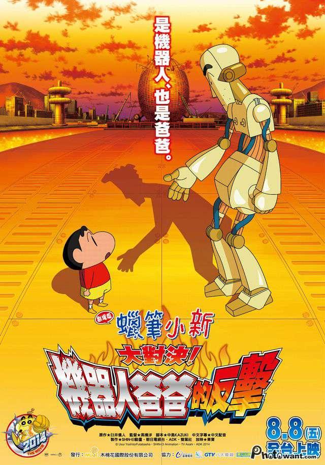 大對決!機器人爸爸的反擊!_Crayon Shin-chan: Serious Battle! Robot Dad Strikes Back!_電影海報