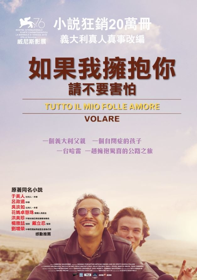 如果我擁抱你請不要害怕_Volare_電影海報