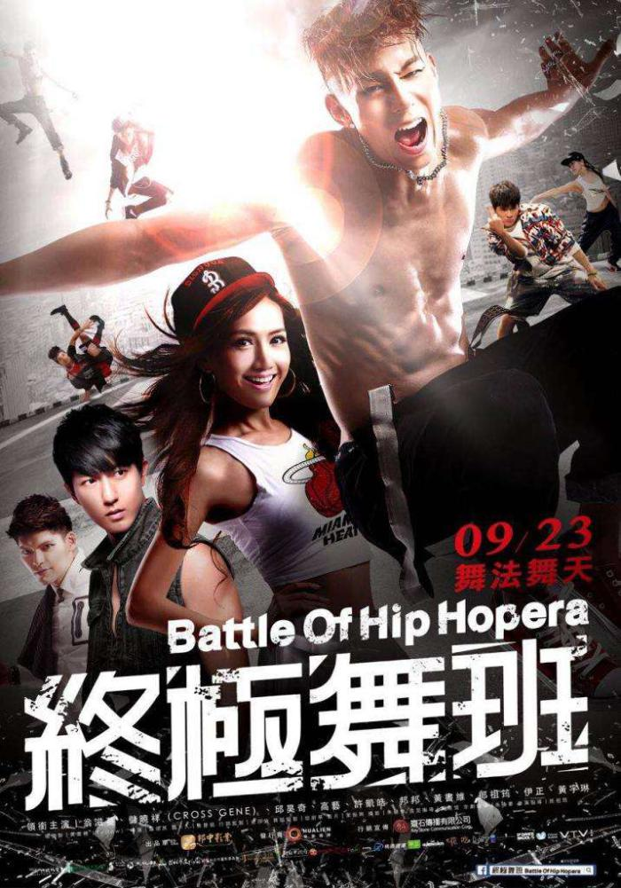 終極舞班_Battle Of Hip Hopera_電影海報