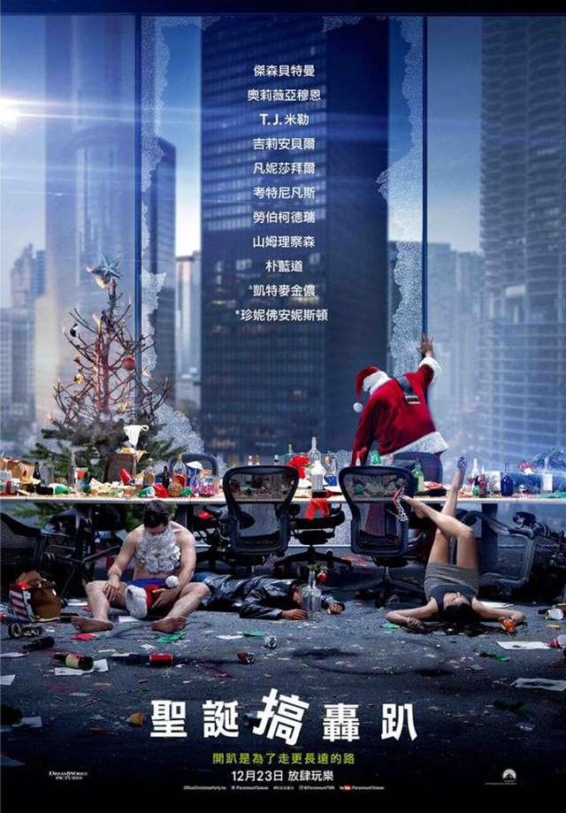 聖誕搞轟趴_Office Christmas Party_電影海報