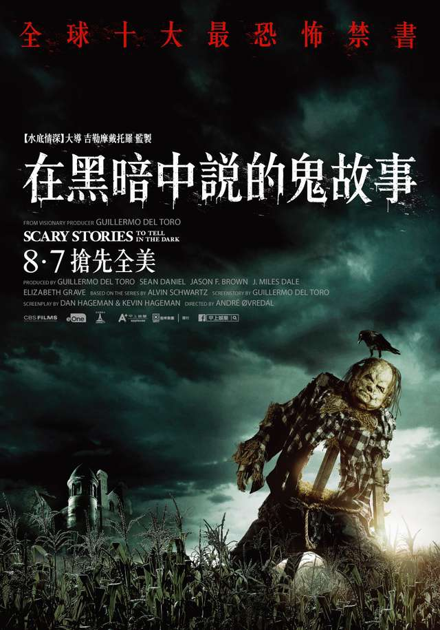 在黑暗中說的鬼故事_Scary Stories to Tell in the Dark_電影海報