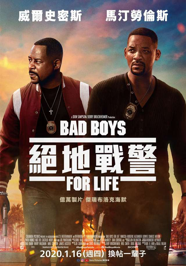 絕地戰警FOR LIFE_Bad Boys for Life_電影海報