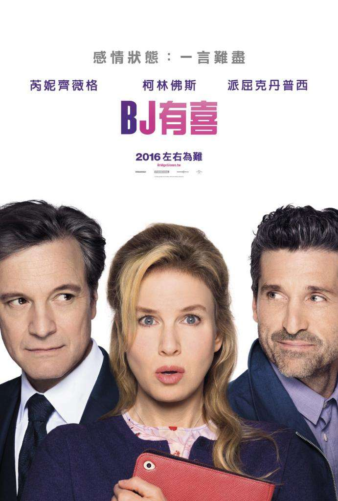BJ 有喜_Bridget Jones's Baby_電影海報
