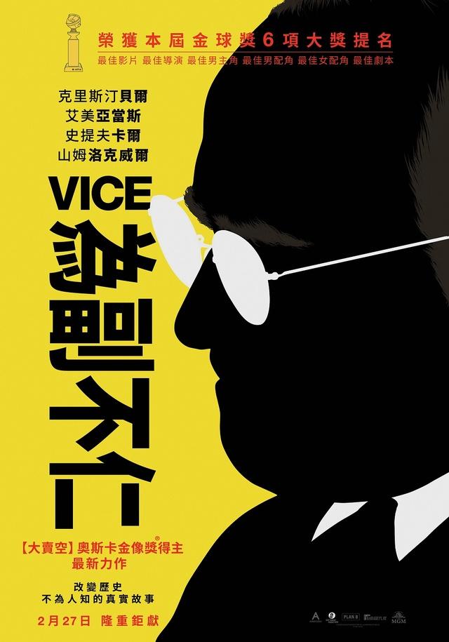 為副不仁_Vice_電影海報