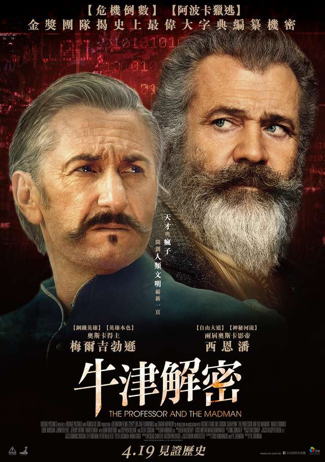 牛津解密_The Professor and the Madman_電影海報