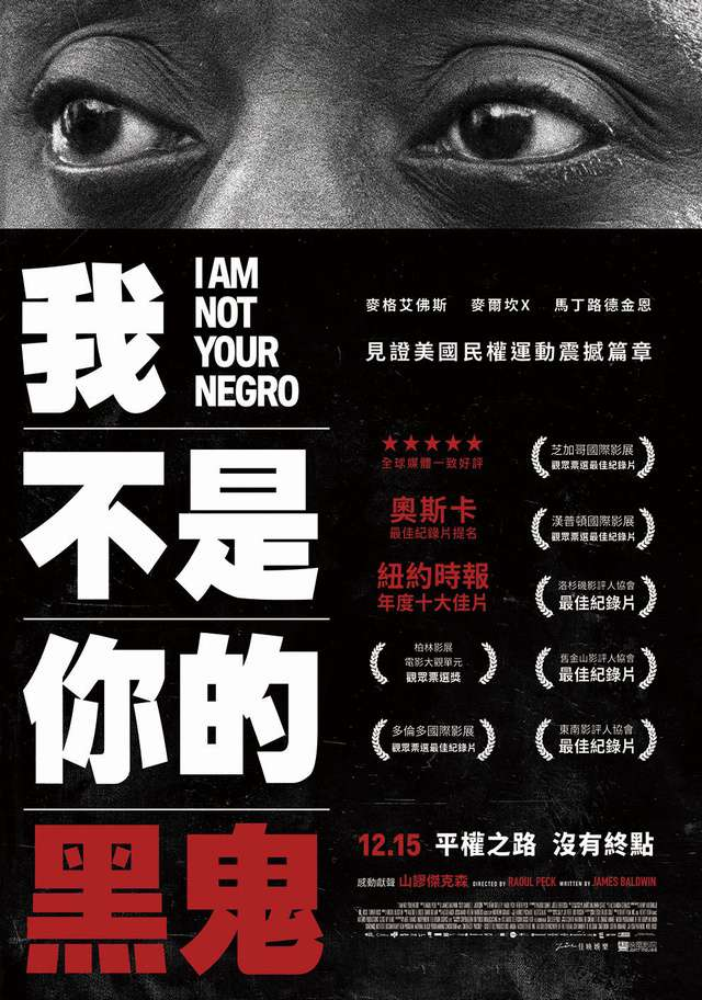 我不是你的黑鬼_I Am Not Your Negro_電影海報