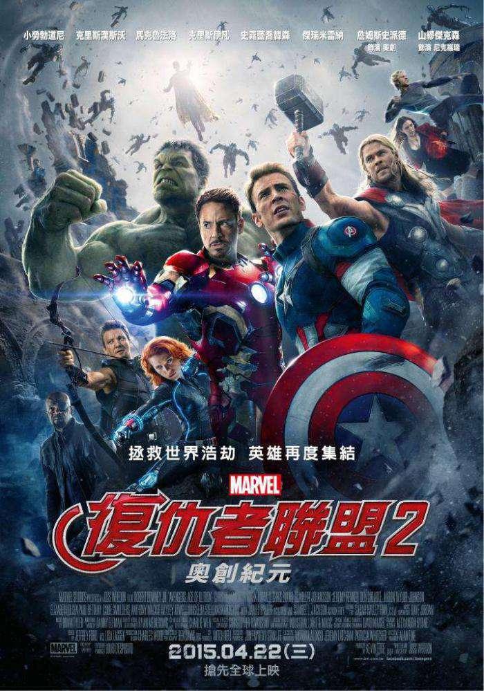 復仇者聯盟2:奧創紀元_Avengers: Age of Ultron_電影海報