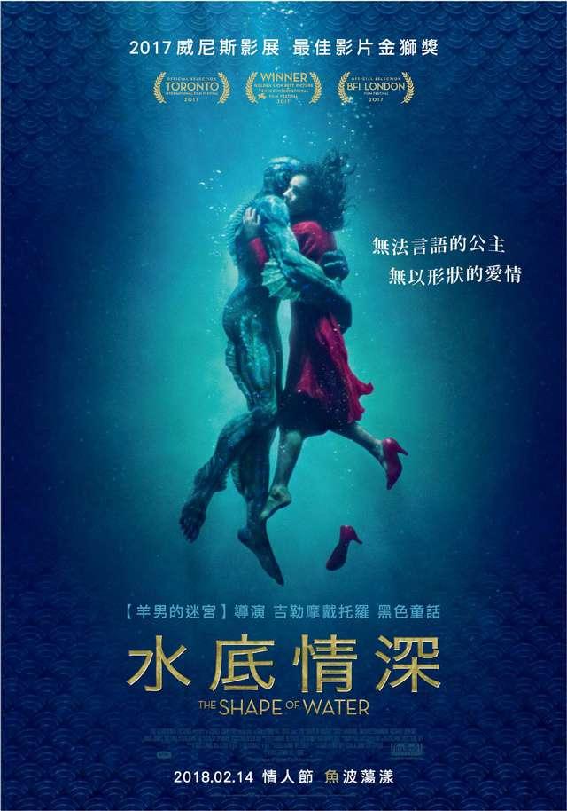 水底情深_The Shape of Water_電影海報-電影海報