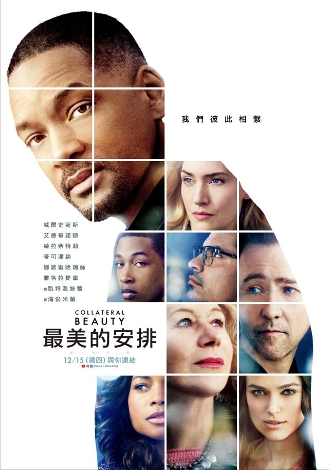 最美的安排_Collateral Beauty_電影海報