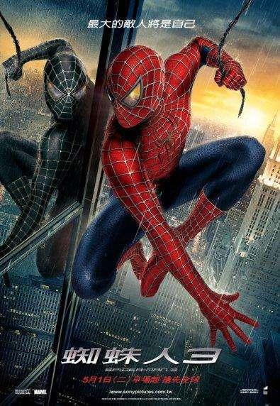 蜘蛛人3_Spider-Man 3_電影海報