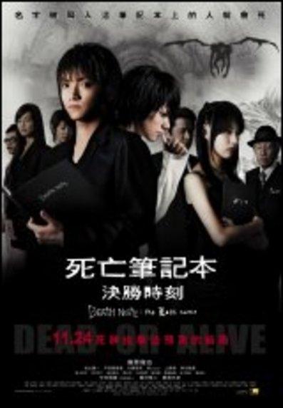 死亡筆記本:決勝時刻_Death Note: The Last Name_電影海報