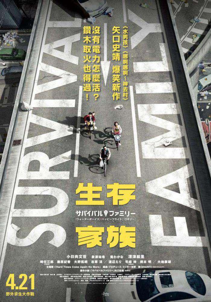 生存家族_Survival Family_電影海報