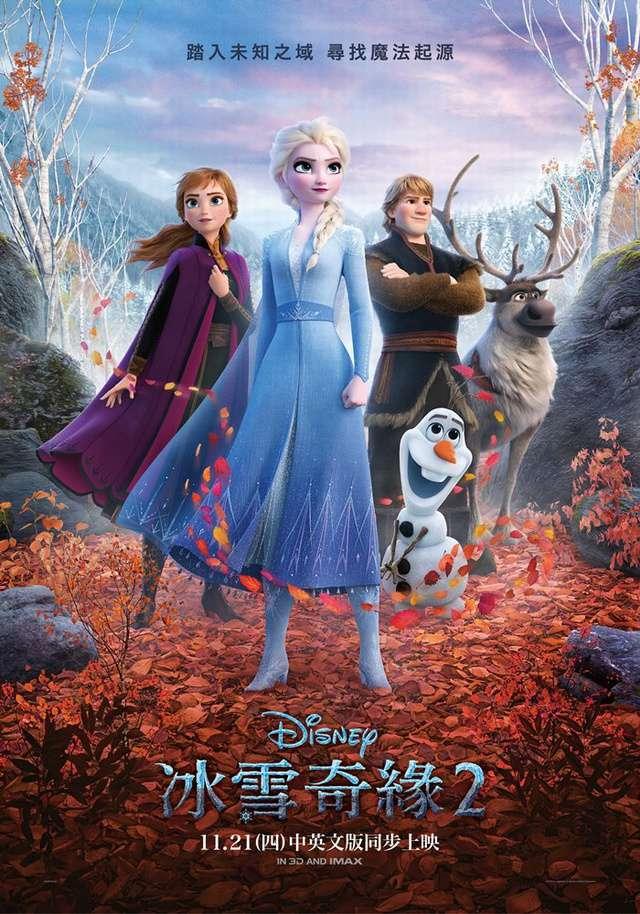 冰雪奇緣2_Frozen 2_電影海報