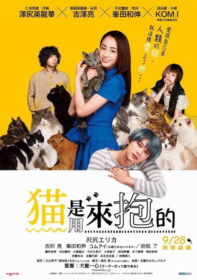 貓是用來抱的_The Cat in Their Arms_電影海報