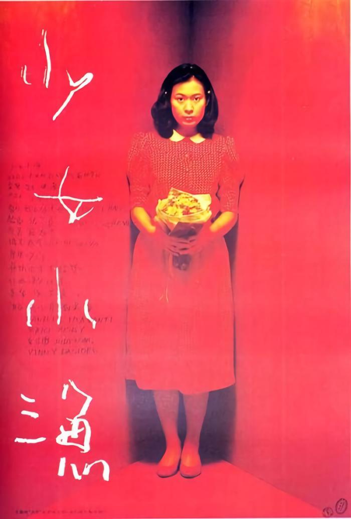 少女小漁_Siao Yu_電影海報