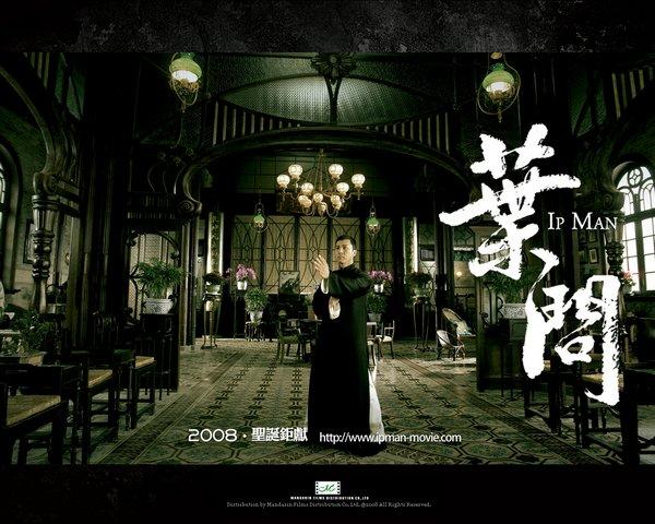葉問_Ip Man_電影劇照