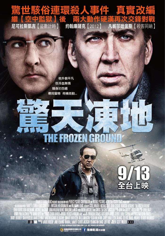 驚天凍地_The Frozen Ground_電影海報