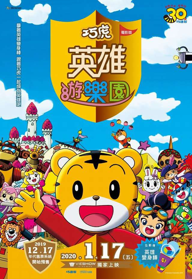 巧虎電影:英雄遊樂園_Shimajirou the Movie_電影海報