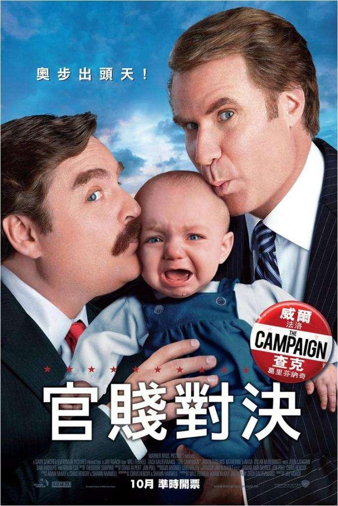 官賤對決_The Campaign_電影海報
