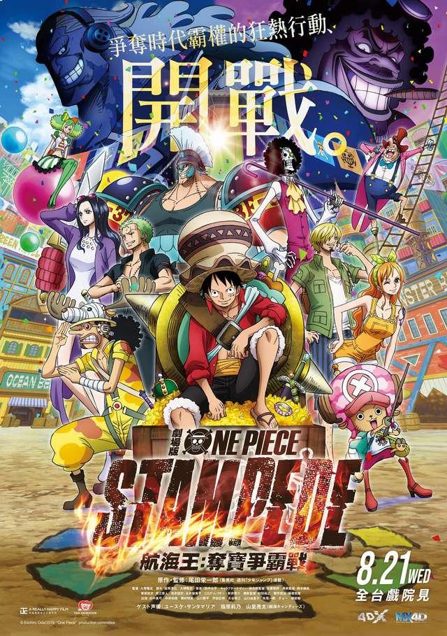 航海王:奪寶爭霸戰_One Piece Stampede_電影海報