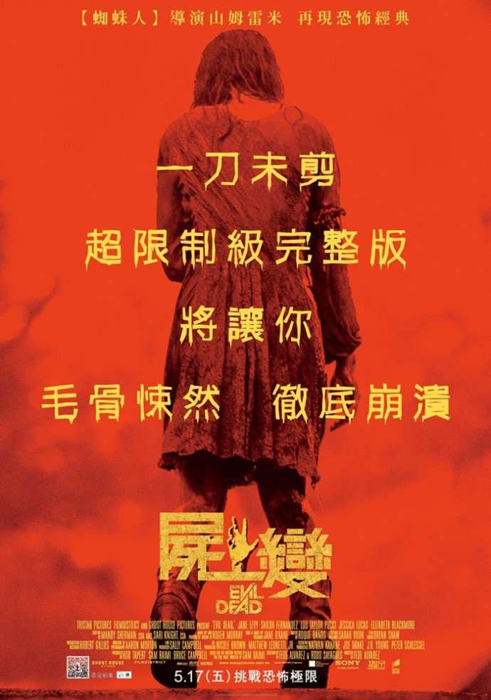 屍變_Evil Dead_電影海報