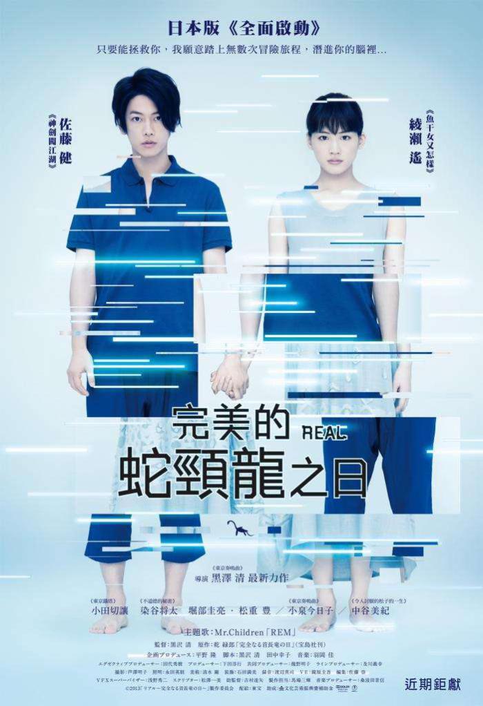 完美的蛇頸龍之日_Real(2013)_電影海報