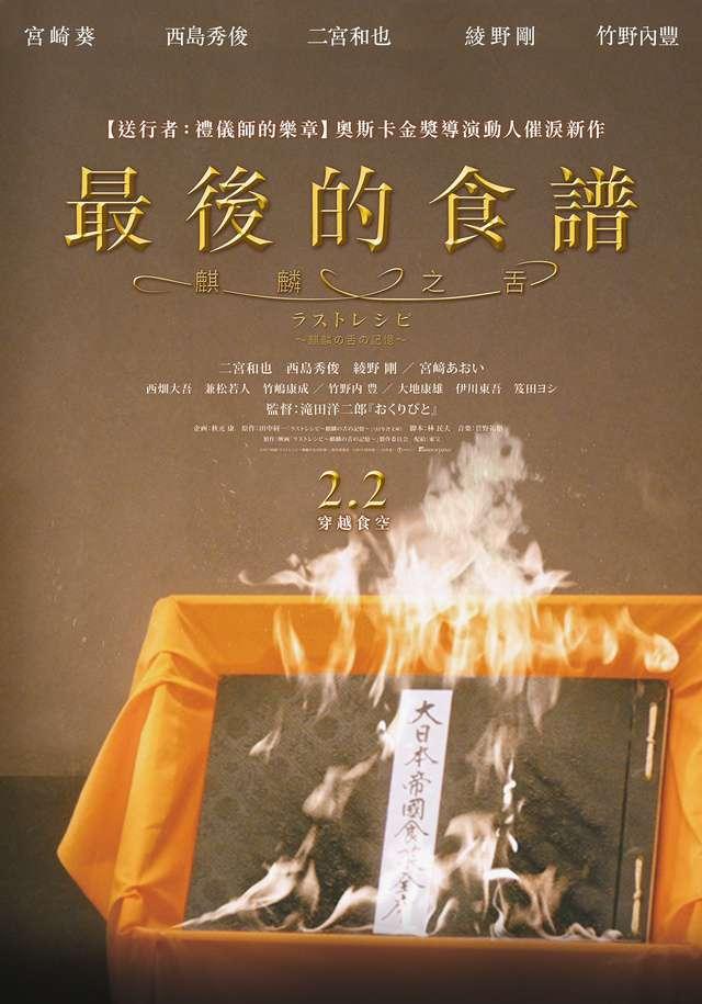 最後的食譜:麒麟之舌_The Last Recipe_電影海報