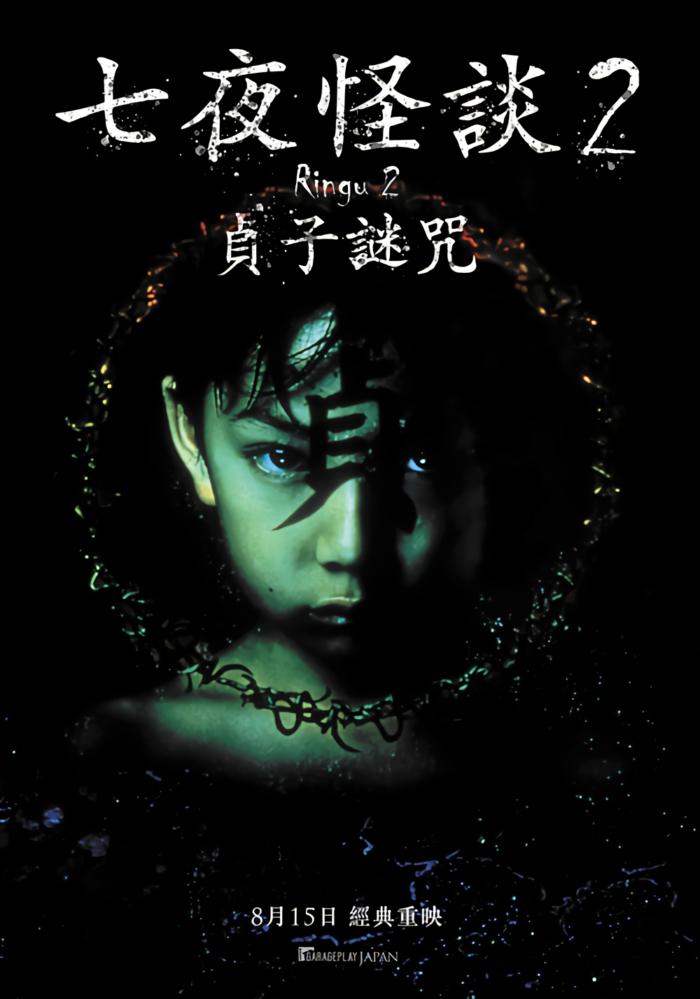 七夜怪談2:貞子謎咒_The Ring2_電影海報