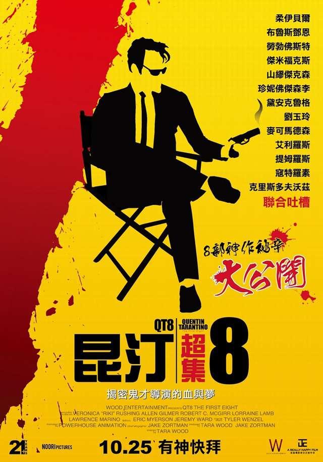 昆汀超集8_21 Years: Quentin Tarantino_電影海報