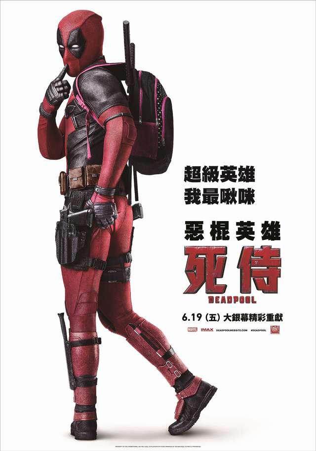 惡棍英雄:死侍_Deadpool_電影海報