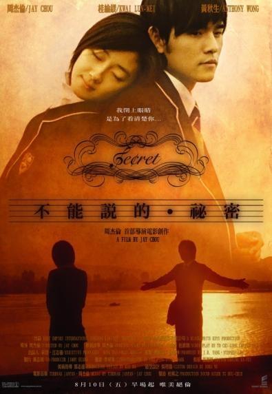 不能說的秘密_Secret (2007)_電影海報